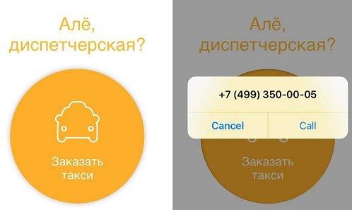 Разработчики FixTaxi представили приложение для пожилых пассажиров