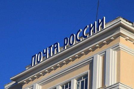Новым руководителем «Почты России» может стать выходец из МЭР