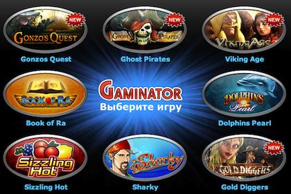Как пополнить игровой депозит в интернет казино Гаминатор клуб?