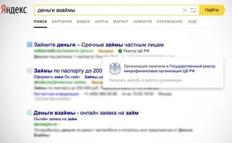 Центробанк начал помечать МФО в поисковой выдаче «Яндекса»