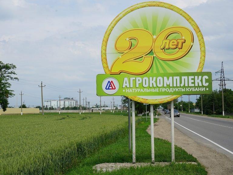 Агрокомплекс им. Н.И.Ткачева начинает поставки в московские магазины