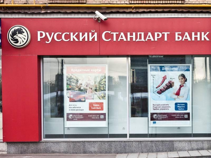 «Русский стандарт» склоняется к онлайн-модели бизнеса