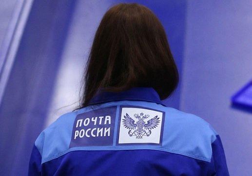 Оклады руководителей «Почты России» увеличились на 15%
