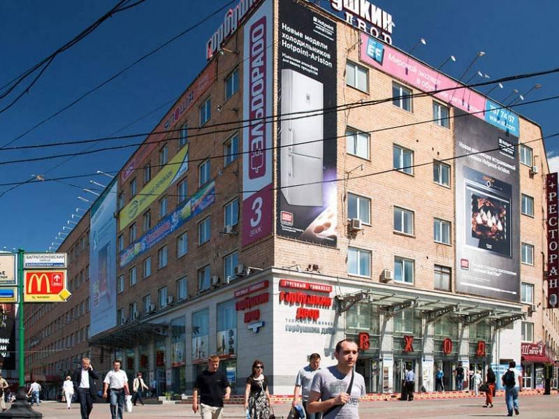 В столице  наместе «Горбушкиного двора» построят жилой комплекс