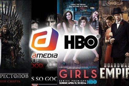 «Амедиа ТВ» стала обладателем эксклюзивных прав на сериалы HBO