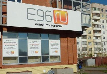 Акционеры «Сафмара» продали онлайн-гипермаркет е96.ru