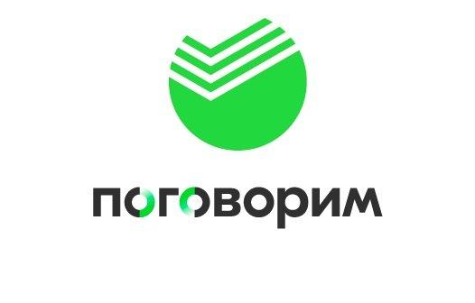 Сбербанк приступил к тестированию мобильного оператора «Поговорим»