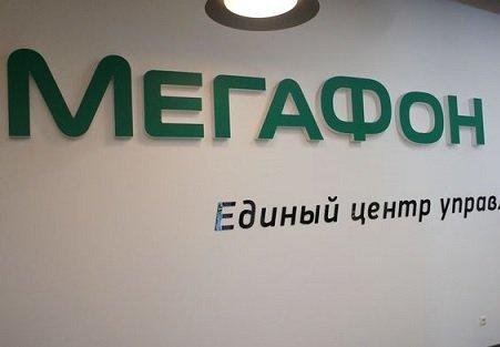 «МегаФон» начал судиться с ФАС из-за необходимости отмены роуминга