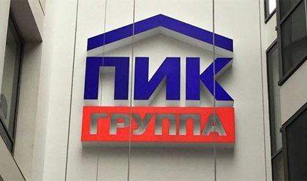 ПИК учредила консорциум для участия реновации