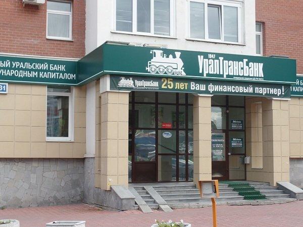 Зарплатные проекты от УралТрансБанка