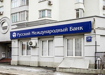 Русский международный банк прекратил принимать вклады
