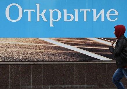 Кредитная организация «Открытие» приступила к распродаже собственных активов