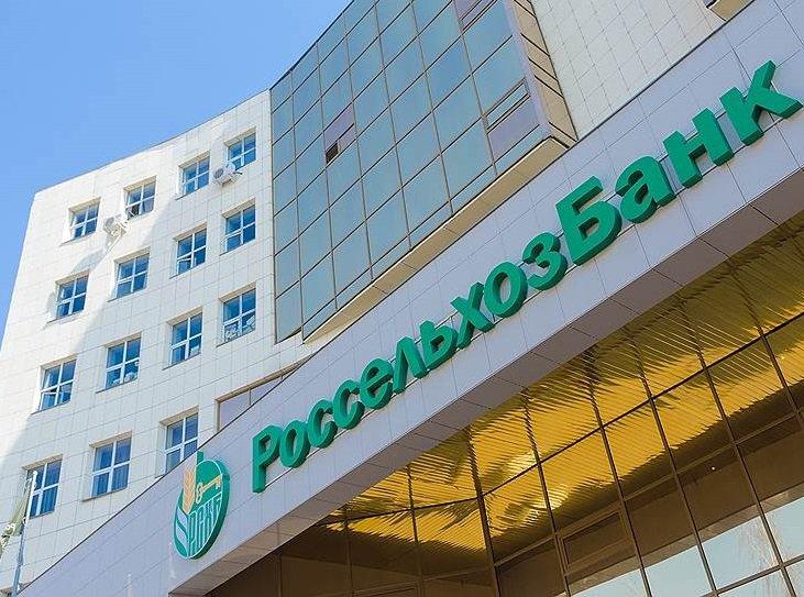 В 2018 году «Россельхозбанк» претендует на господдержку в 30 млрд рублей