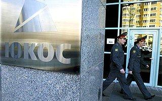 Сегодня разыскиваются активы ЮКОСа