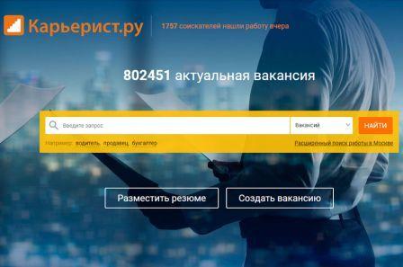 Поиск работы по всей России с Карьерист.ру