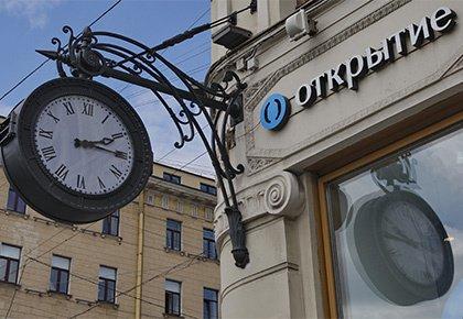 После финансового оздоровления банк «Открытие» будет выставлен на аукционные торги