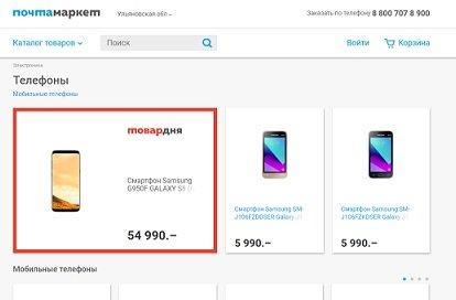 «Почта России» начала заниматься продажами потребительской электроники