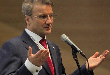 Поддержка малого бизнеса в России неэффективна — Г. Греф