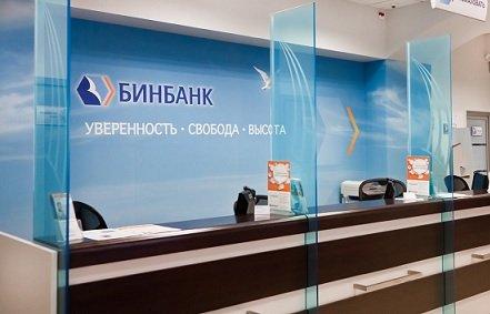 Дыра в капитале Бинбанка оценивается регулятором в 350 млрд