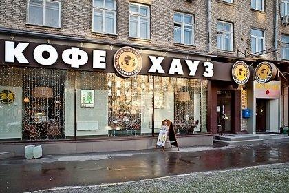 У Роспотребнадзора возникли претензии к столичным кафе «Кофе Хауз»