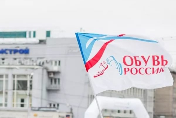 «Обувь России» выходит наМосковскую биржу