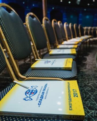 Осенняя конференция для дистрибьюторов Сладкой Сказки
