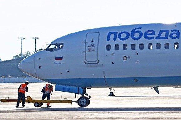 Минимальный тариф «Победы» будет снижен до 499 рублей