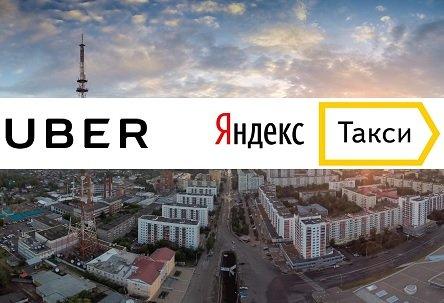 M&A сделка Uber и «Яндекс.Такси» будет одобрена — ФАС