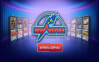 Игровые автоматы на kasinowulcan com