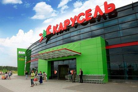 Помещения гипермаркетов «Карусель» выставлены на продажу
