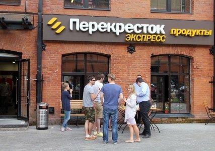 Розничная сеть «Перекресток Экспресс» будет выставлена на торги