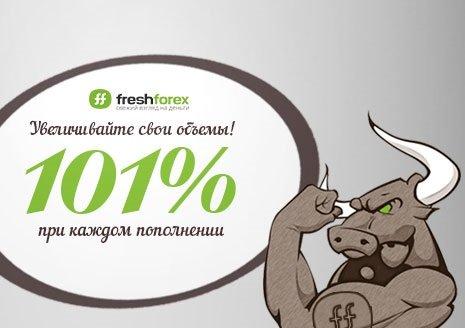 FreshForex улучшил условия акции «101% на пополнение»