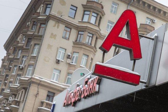 Компании Алексея Хотина должны досрочно погасить задолженность перед «Альфа-банком» в 2,6 млрд рублей