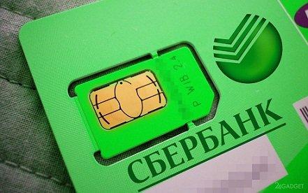 В Сбербанке называли сроки запуска в Москве собственного MVNO-оператора