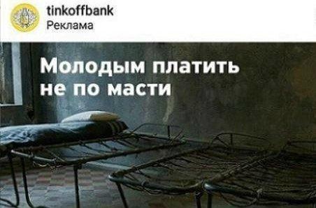 «Тинькофф Банк» использовал в рекламе воровской жаргон