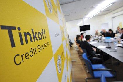 ChronoPay обратилась в ФАС с жалобой на «Тинькофф Банк»