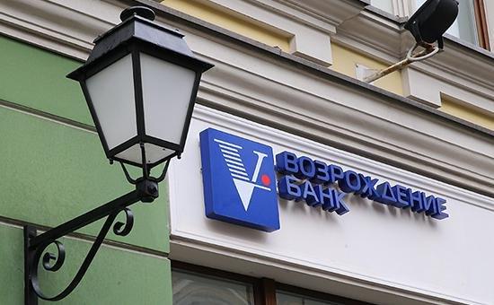 «Коммерсантъ» сообщил о потенциально возможной продаже банка «Возрождение»