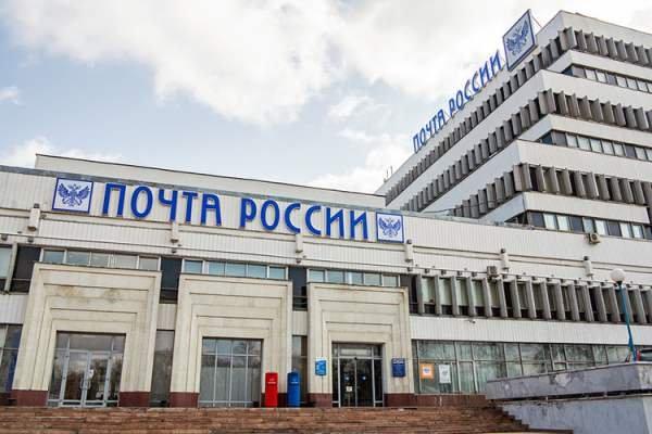 АКИТ попросила ускорить акционирование «Почты России»