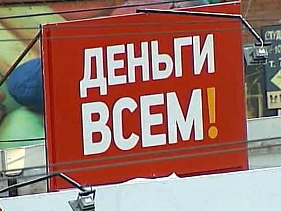 Депутаты «Справедливой России» намерены запретить МФО