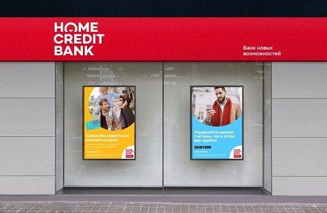 «Хому кредит» планирует привлечь молодую аудиторию с помощью нового фирменного стиля