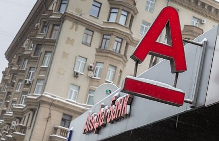 Альфа-банк выразил готовность санировать кредитные организации по старой схеме