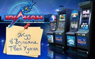 Игровые автоматы на casino-vylkancom