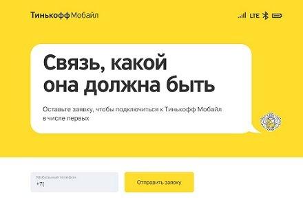 «Тинькофф» объявил озапуске мобильного оператора «Тинькофф Мобайл»