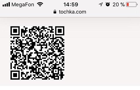 В сервисе «Точка» появилась возможность оплаты по QR-коду