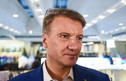 Герман Греф сказал опреемниках надолжности руководителя Сбербанка