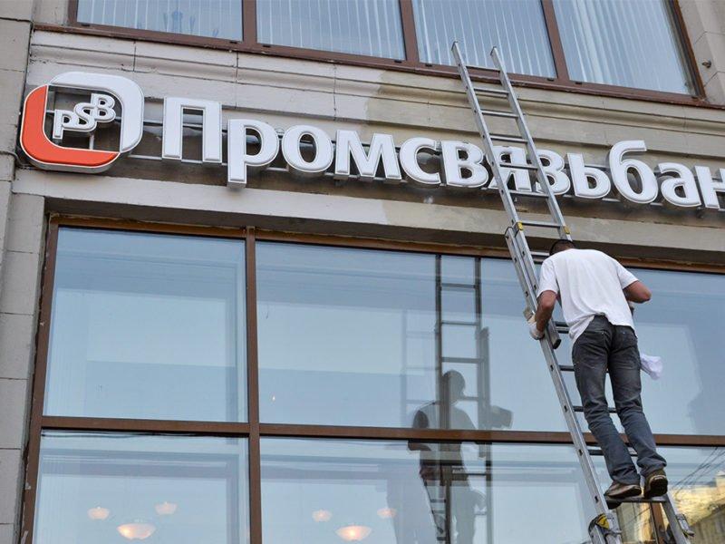Вкладчики оказались неготовы ксанации Промсвязьбанка