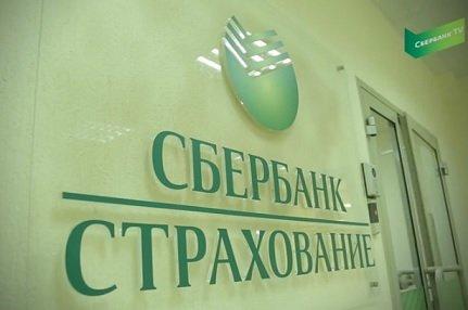«Сбербанк страхование» вошла в первую тройку российских страховщиков