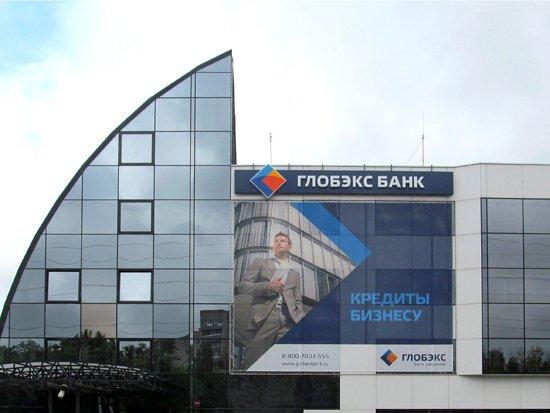 Внешэкономбанк собирается передать «Глобэкс» Росимуществу