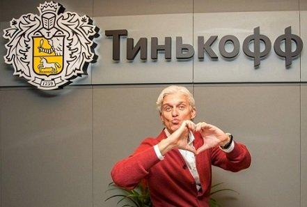 ФАС открыла производство в отношении «Тинькофф Банка» из-за «тюремной» рекламы