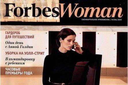 Печатная версия Forbes Woman прекратила свое существование